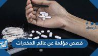 قصص مؤلمة عن عالم المخدرات