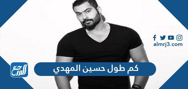 كم طول حسين المهدي