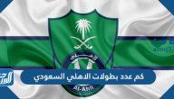 كم عدد بطولات الاهلي السعودي