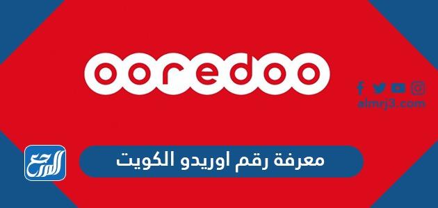 كيفية معرفة رقم اوريدو الكويت