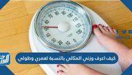 كيف اعرف وزني المثالي بالنسبة لعمري وطولي