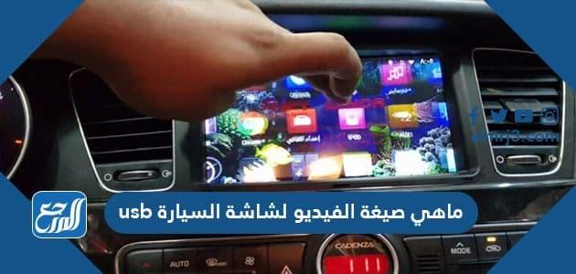 ماهي صيغة الفيديو لشاشة السيارة usb وكيفية تشغيل الفيديو على الشاشة