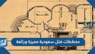 مخططات فلل سعودية مميزة ورائعة
