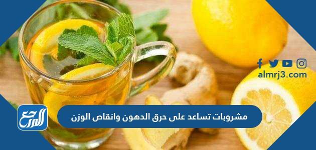 مشروبات تساعد على حرق الدهون وانقاص الوزن