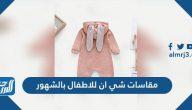 مقاسات شي ان للاطفال بالشهور والسنوات وطريقة تحديد مقاس الطفل