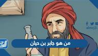 من هو جابر بن حيان وأهم المعلومات عن نشأته وانجازاته ووفاته