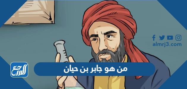من هو جابر بن حيان