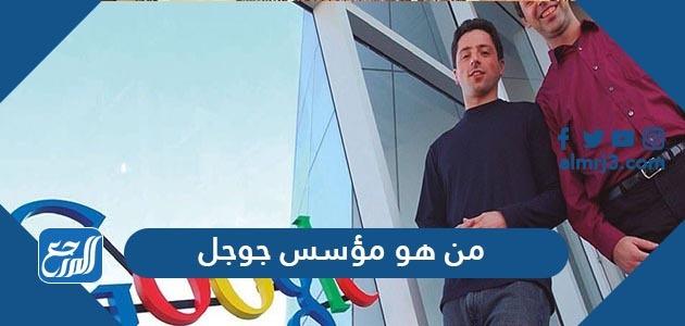 من هو مؤسس جوجل واحد من الأسئلة التي يجهل الإجابة عليها أغلب مستخدمي الإنترنت؛ على الرغم من أن الغالبية العظمى من المهتمين وعشاقي التكنولوجيا يستخدمون بشكل يومي إحدى إصدارات أو تقنيات هذا العملاق الأمريكي