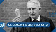 من هو مخترع الكهرباء ومعلومات عنه