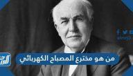 من هو مخترع المصباح الكهربائي وتفاصيل نشأته والجوائز التي حصل عليها