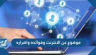 موضوع عن الانترنت وفوائده واضراره على المجتمع والفرد