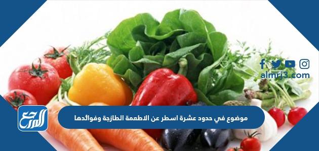 موضوع في حدود عشرة اسطر عن الاطعمة الطازجة وفوائدها