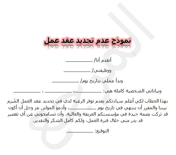 صيغة خطاب عدم تجديد عقد عمل من قبل الموظف موقع المرجع