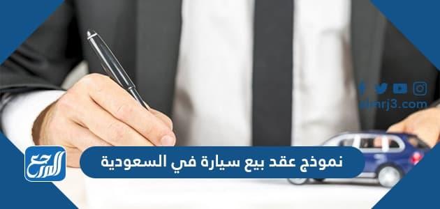 نموذج عقد بيع سيارة في السعودية جديدة ومستعملة جاهز للاستخدام