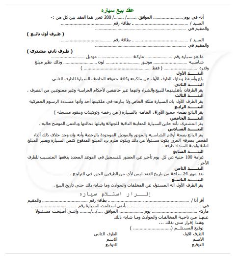 نموذج عقد بيع سيارة في السعودية