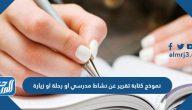 نموذج كتابة تقرير عن نشاط مدرسي او رحلة او زيارة