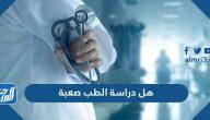 هل دراسة الطب صعبة ؟