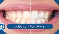 وصفة لتبيض الاسنان من اول مرة بمكونات طبيعية من منزلك