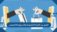 الفرق بين التجارة الالكترونية والتسويق الالكتروني
