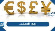 رموز العملات واختصاراتها واسمائها