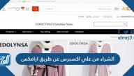الشراء من علي اكسبرس عن طريق ارامكس