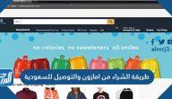 طريقة الشراء من امازون والتوصيل للسعودية