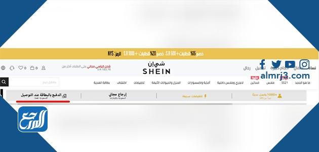 طريقة الشراء والدفع عند الاستلام من من موقع Shein شي إن