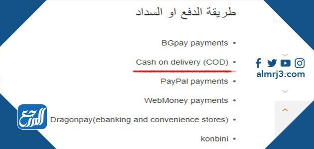 طريقة الشراء والدفع عند الاستلام موقع بانجوود Banggood