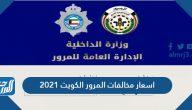 اسعار مخالفات المرور الكويت 2021 وطريقة الاستعلام عن غرامات المرور الكويتي