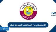 الاستعلام عن المخالفات المرورية قطر عبر موقع وزارة الداخلية القطرية
