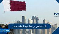 الاستعلام عن صلاحية الاقامة قطر وخطوات تجديد بطاقة الاقامة في قطر