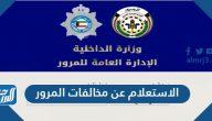 الاستعلام عن مخالفات المرور الكويت للافراد ولسيارات الشركات 2021