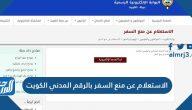 الاستعلام عن منع السفر بالرقم المدني الكويت 2021