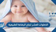 الخطوات العشر لنجاح الرضاعة الطبيعية