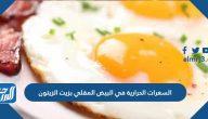 السعرات الحرارية في البيض المقلي بزيت الزيتون
