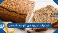 السعرات الحرارية في الخبز الاسمر والابيض