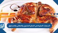 السعرات الحرارية في الدجاج المشوي والمقلي والمسلوق