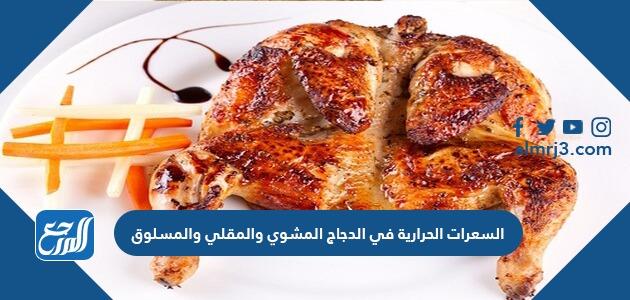 السعرات الحرارية في الدجاج المقلي والمشوي والمسلوق