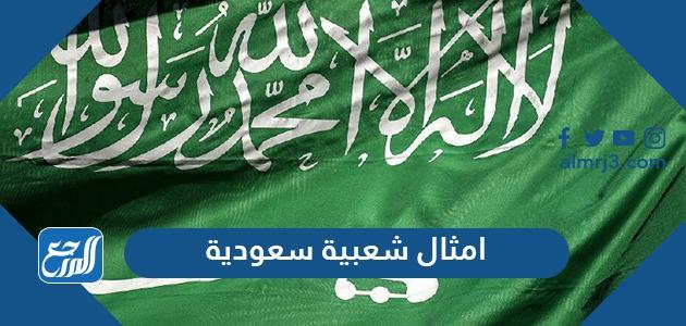 امثال شعبية سعودية