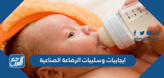 ايجابيات وسلبيات الرضاعة الصناعية