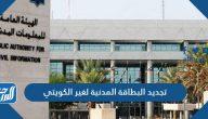 تجديد البطاقة المدنية لغير الكويتي اون لاين 2021