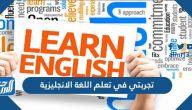 تجربتي في تعلم اللغة الانجليزية كانت فعالة وأصبحت أتكلم كالأجانب