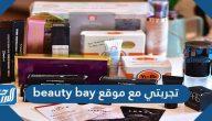 تجربتي مع موقع beauty bay