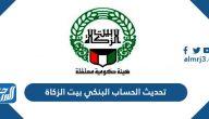 تحديث الحساب البنكي بيت الزكاة الكويتي للمستفيدين 2021