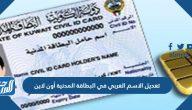 تعديل الاسم العربي في البطاقة المدنية أون لاين 2021