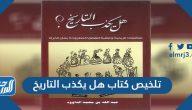 تلخيص كتاب هل يكذب التاريخ