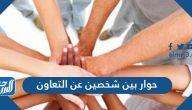 حوار بين شخصين عن التعاونبالعربي والانجليزي