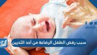 سبب رفض الطفل الرضاعة من احد الثديين