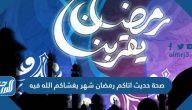 صحة حديث اتاكم رمضان شهر يغشاكم الله فيه