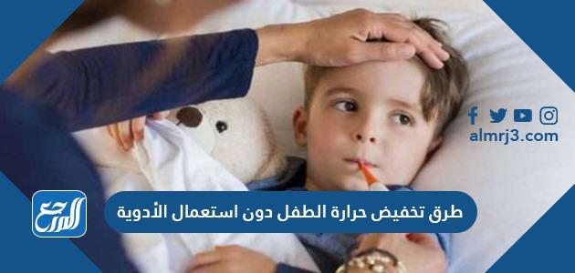 طرق تخفيض حرارة الطفل دون استعمال الادوية
